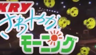Programa TV Yamaguchi